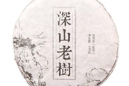 Pu Erh Prensado Raw o Crudo 100gr Orgánico